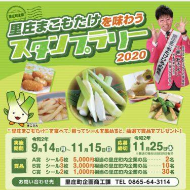 【里庄町】「里庄まこもたけを味わうスタンプラリー2020」開催中!