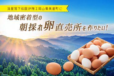 【阪本鶏卵】初挑戦!「地域密着型の朝採れ卵直売所を作りたい!」応援者大募集中!