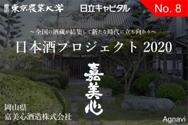 【嘉美心酒造株式会社】「日本酒プロジェクト2020」全国41蔵への緊急支援!日本酒業界を守る、クラウドファンディング!