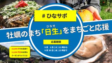 【備前観光協会】『牡蠣のまち「日生」をまるごと応援』クラウドファンディング実施中!