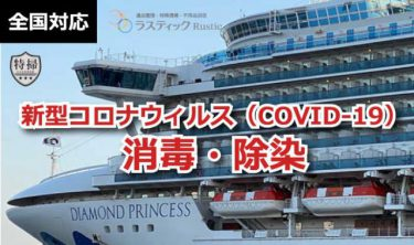 【株式会社ラスティック】全国対応!新型コロナウイルスの消毒・除染作業プラン