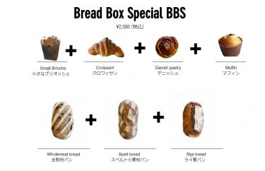 【Hugo et Léo】フランス人パン職人こだわりのパンを、おうちでゆっくりと楽しむ。