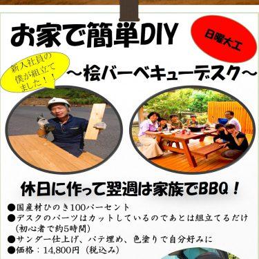 【院庄林業】「国産桧BBQデスク」を、おうちで簡単DIYできるキットを販売