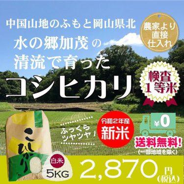 【米屋武岡商店】令和2年産の新米の予約受付中|岡山県北部のおいしいお米をオンラインで販売