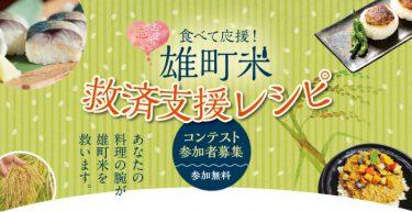 【山陽新聞 主催】食べて応援!雄町米救済支援レシピコンテストを開催中!