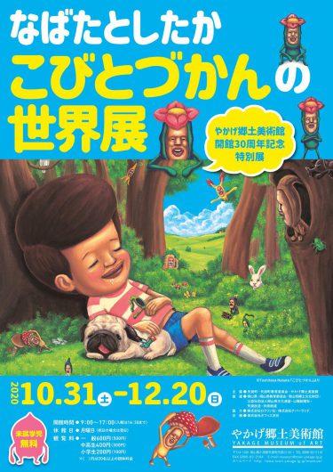 【やかげ郷土美術館】開館30周年記念特別展「なばたとしたか こびとづかんの世界展」開催。