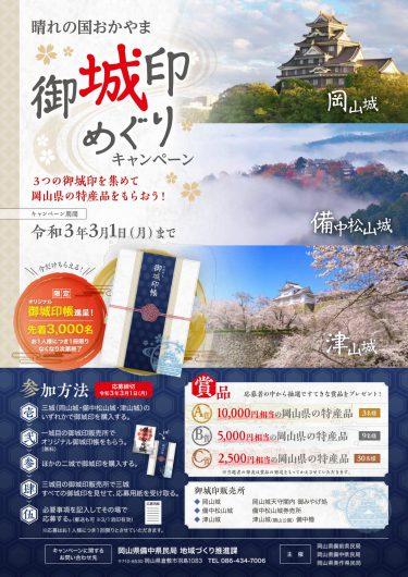 【岡山県備前県民局地域づくり推進課】晴れの国おかやま3つの御城印を集めて岡山県特産品がもらえるキャンペーン開催。