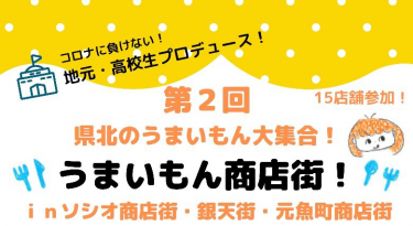 【NPO法人 みんなの集落研究所】2020年11月1日(日)開催!『第2回 県北のうまいもん大集合!うまいもん商店街!』