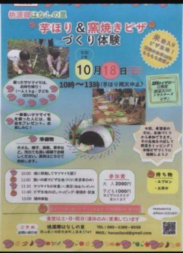 【矢掛町】桃源郷はなしの里「芋掘り&釜焼きピザ作り体験」10月18日開催  (予約受付中)