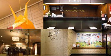 【岡山ビューホテル】我が家のようにゆったりとくつろげる、家族旅行デビューにピッタリの宿泊施設。