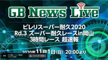 【TORIKAZEシェアオフィス】『埼玉トヨペットGreen Braveチーム』のレース後の超速報のLIVE配信をします!