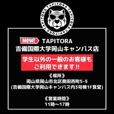 【TAPITORA タピトラ】吉備国際大学岡山キャンパスに新店オープン|食堂で飲めるタピオカ専門店