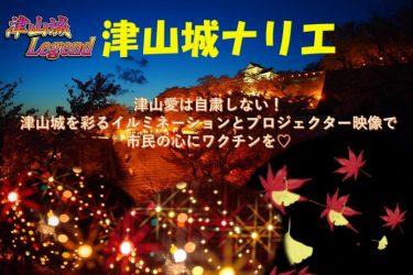 【津山城Legend推進協議会】津山愛は自粛しない!『津山城ナリエ』を応援しよう!