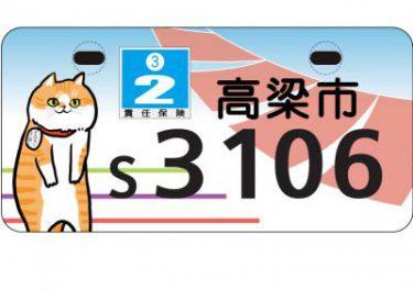 【高梁市】11月1日より、原動機自転車用の「備中松山城猫城主さんじゅーろー」をモチーフにしたオリジナルナンバープレートの交付を開始。