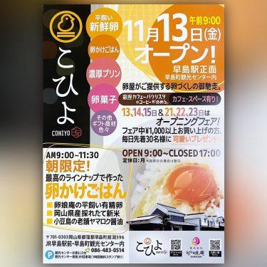 【株式会社 卵娘庵】新店舗「こひよ」が、2020年11月13日にオープン!記念オープニングフェアを開催されます。