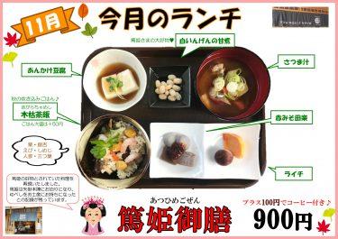 【やかげ茶屋】11月の月替わりランチ定食は、歴史を感じる再現料理の「篤姫御膳」です。