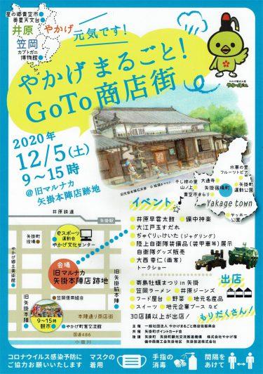 【矢掛町】「やかげまるごと!GoTo商店街」イベントを、2020年12月5日(土)に開催!