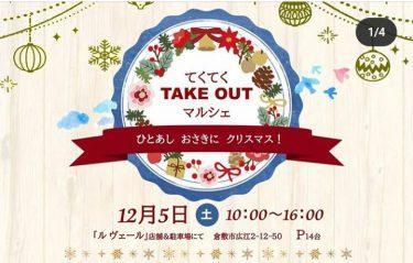 【Atelier sora design 主催】『てくてくTAKE OUT マルシェ~ひとあし おさきに クリスマス!~』が、2020年12月5日(土)に開催!