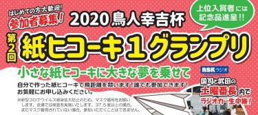 【2020 鳥人幸吉杯】小さな紙ヒコーキに大きな夢を乗せて!2020年11月14日(土)『第2回 紙ヒコーキ1グランプリ』を開催!