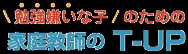 【家庭教師派遣センター T-UP】子どもの勉強の『やる気』を引き出す!オンライン指導も受付中!