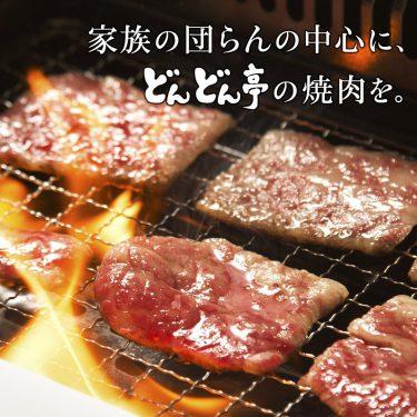 【焼肉どんどん亭】テイクアウト10%オフ|こだわりもコスパもうまい肉を腹一杯!みんなに楽しい団らんを。
