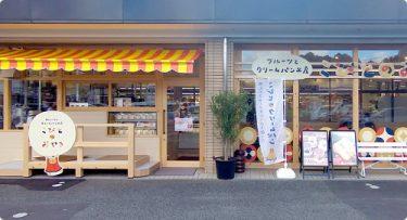 【フルーツとクリームパン工房「こびとのおやつ」】2020年12月19日OPEN!岡山の旬の特産品をたっぷりと使用した、出来立てのスイーツが楽しめるお店♪