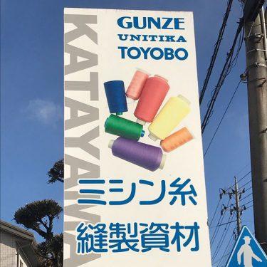 【片山商店】ミシン糸・ボタンなどの縫製資材|津山