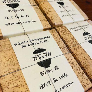 【ガジュマル 〜 旬ノ食ト酒 〜】2021年1月11日新規OPEN!季節を感じる旬の食材と、お酒を心ゆくまで楽しめるお店。