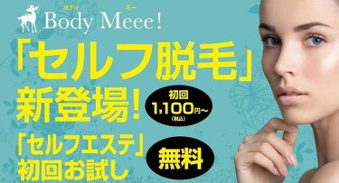 【Body Meee !】定額制セルフエステにセルフ脱毛が登場。さ・ら・に『素敵なプレゼントが当たるかも?!問屋町店1周年記念イベント』を両店舗で開催。