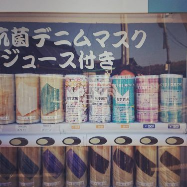【クラバットユキジ× YOKIKOTO】ふんどしも買える!?「そうだ…」シリーズを販売している自販機が登場!