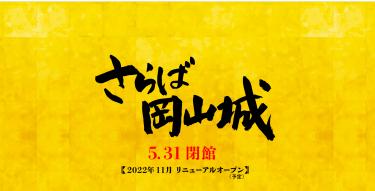 【岡山城】改修工事のため、2021年5月31日に閉城