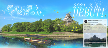 【おかやま旭川遊覧クルーズ 】~ 烏城水遊船 ~2021年3月31日運航開始。