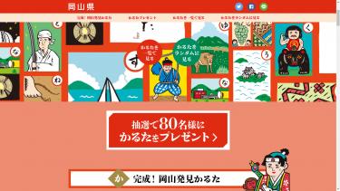 【岡山県】「岡山発見かるた80名にプレゼント!」
