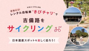 """【岡山市】「吉備路の日本遺産を巡る""""きびチャリ""""2021年3月25日デビュー。」"""