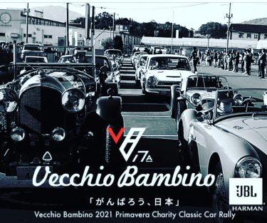 【ベッキオ・バンビーノ】4月3日(土)、4日(日)開催