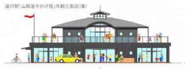 【矢掛町】「道の駅『山陽道やかげ宿』3月28日グランドオープン。