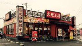 """【大阪王将 倉敷老松店】デリバリー&テイクアウトOK!みんなの""""好き""""が勢ぞろいの中華料理店。"""