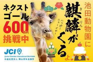 【池田動物園】岡山青年会議所の呼びかけによりキリンがついに来園!