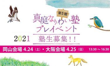 【真庭なりわい塾】岡山会場・大阪会場にてプレイベントを開催。5期生大募集中!