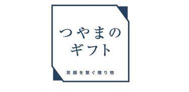 【つやまのギフト】「津山の美味しい」を大切な方への贈り物に。オンラインからも注文受付中。