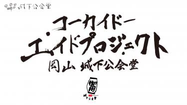 【城下公会堂】岡山の「音楽・食・文化を楽しむ場」を守り、盛り上げていくための『コーカイドー・エイド・プロジェクト』始動!支援者大募集中。