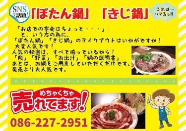【もっこす】SNSで話題沸騰中の「ぼたん鍋」「きじ鍋」がお家で楽しめるテイクアウトメニューを販売中!