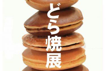 【どら焼展】2021年5月8・9日開催。岡山の和菓子屋のこだわりのどら焼が結集!