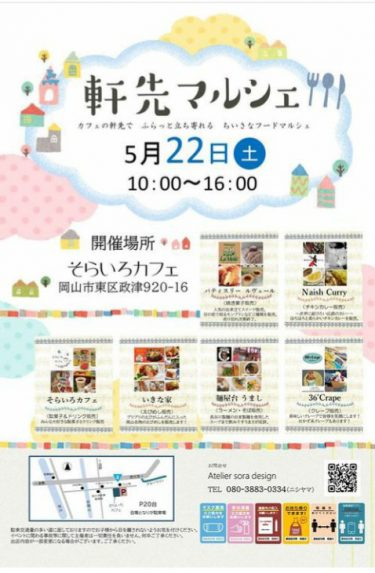 【アトリエ ソラ デザイン】「軒先マルシェ」5月22日(土)開催