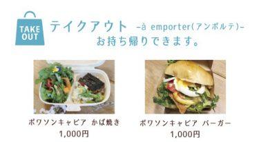 【ジャルダン奈義】2021年3月OPEN。岡山県初の「ポワソンキャビア」を使用した料理が楽しめるお店のテイクアウトメニュー