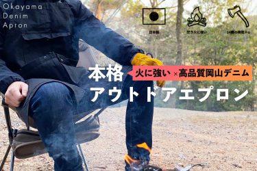 【株式会社ポラリス】岡山県発のアウトドアブランド「TENGU LIFE」第一弾は『焚き火に強いデニムエプロン』