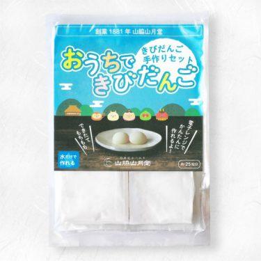 【山脇山月堂】銘菓きびだんごを簡単に作れて出来立てを味わえる「おうちできびだんご」キットを販売中