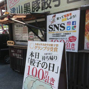 【津山黒豚餃子直売所(ぎょうざ工房)】津山黒豚と野菜たっぷりの餃子をおうちで味わう。お得なキャンペーン情報を配信中。