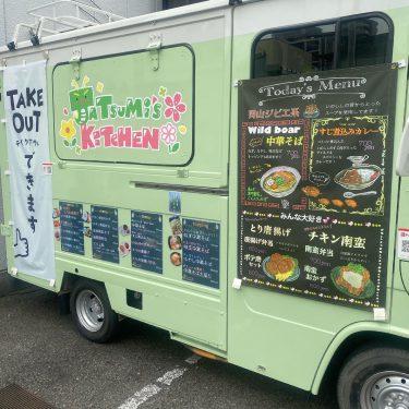 【Tatsumi's kitchen】お電話からの予約もOK!スタミナ満点のメニューが楽しめる、キッチンカーの移動販売