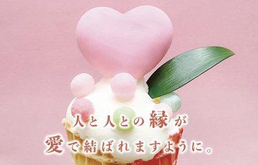 【桃太郎商店】神社とのコラボメニュー、食べて縁結びのスイーツ「愛染(あいぜん)ソフト」が限定発売。